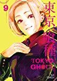 Tokyo Ghoul, Vol. 9